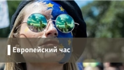 Европейский час