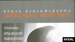 Директор Центра стратегических исследований Натела Сахокия рассказывает, что книга, вышедшая в этом году, посвящена 80-летию со дня рождения философа