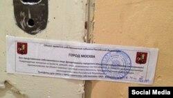 Входная дверь в московский офис Amnesty International