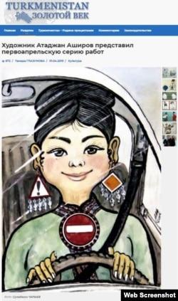 Карикатура, опубликованная на одном из туркменских сайтов, на которой женщина изображена с серьгами и подвеской в виде дорожных знаков.