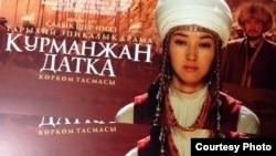 Плакат ленты «Курманжан Датка».