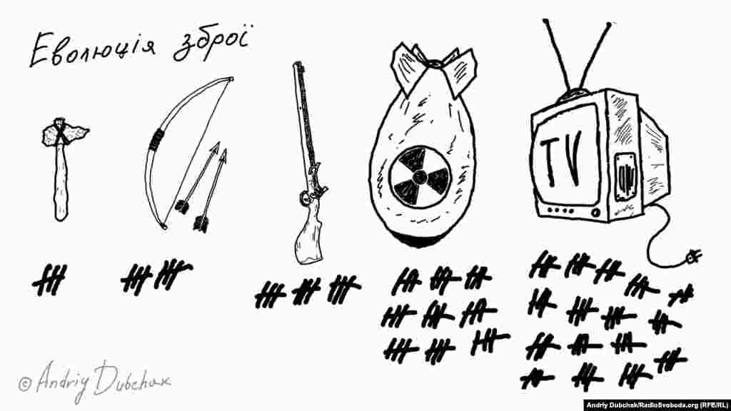 Карикатура Андрія Дубчака