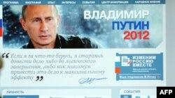 Интернет-сайт Владимира Путина как кандидата в президенты