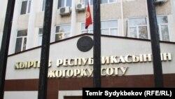 У здания Верховного суда Кыргызстана.