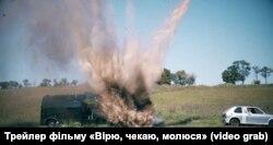 Кадр з фільму «Вірю, чекаю, молюся»