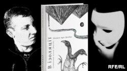 Стас Асєєв і книга «В ізоляції»