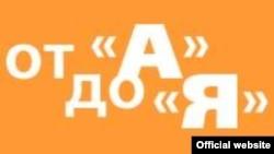 """«От """"А"""" до """"Я""""» — передача о русском языке"""