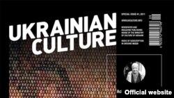 Обкладинка англомовного видання журналу «Українська культура»