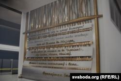 Праект афармленьня сьцяны на станцыі імя Багушэвіча