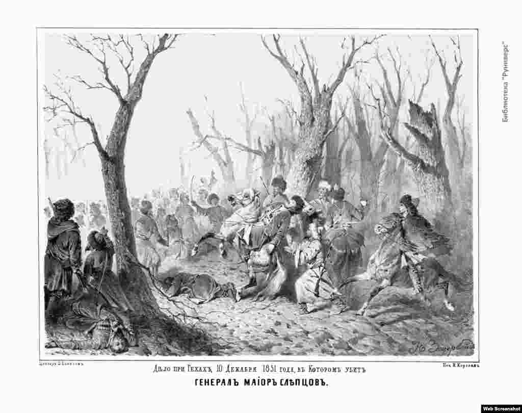 Дело при Гехах (10 декабря 1851 г.), в котором был убит генерал-майор Николай Павлович Слепцов