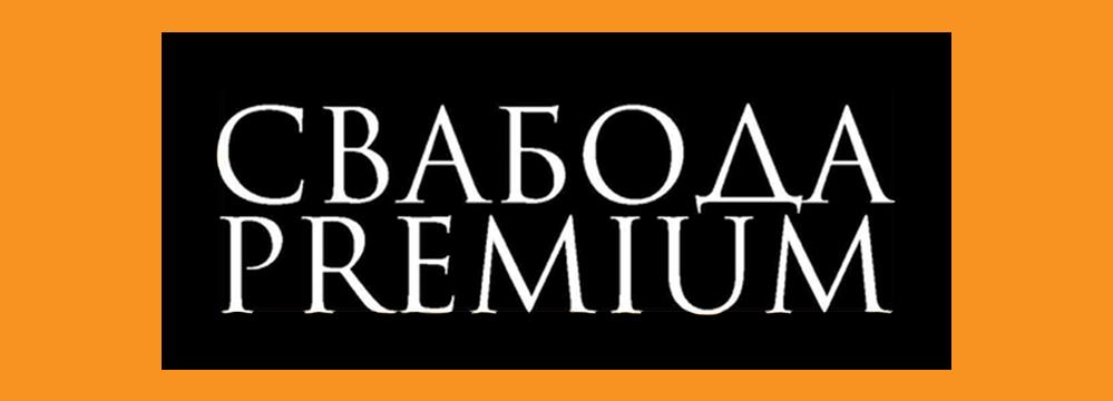 svaboda premium