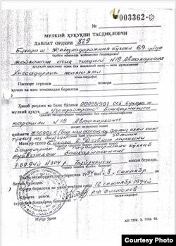 Ордер, подтверждающий право собственности.