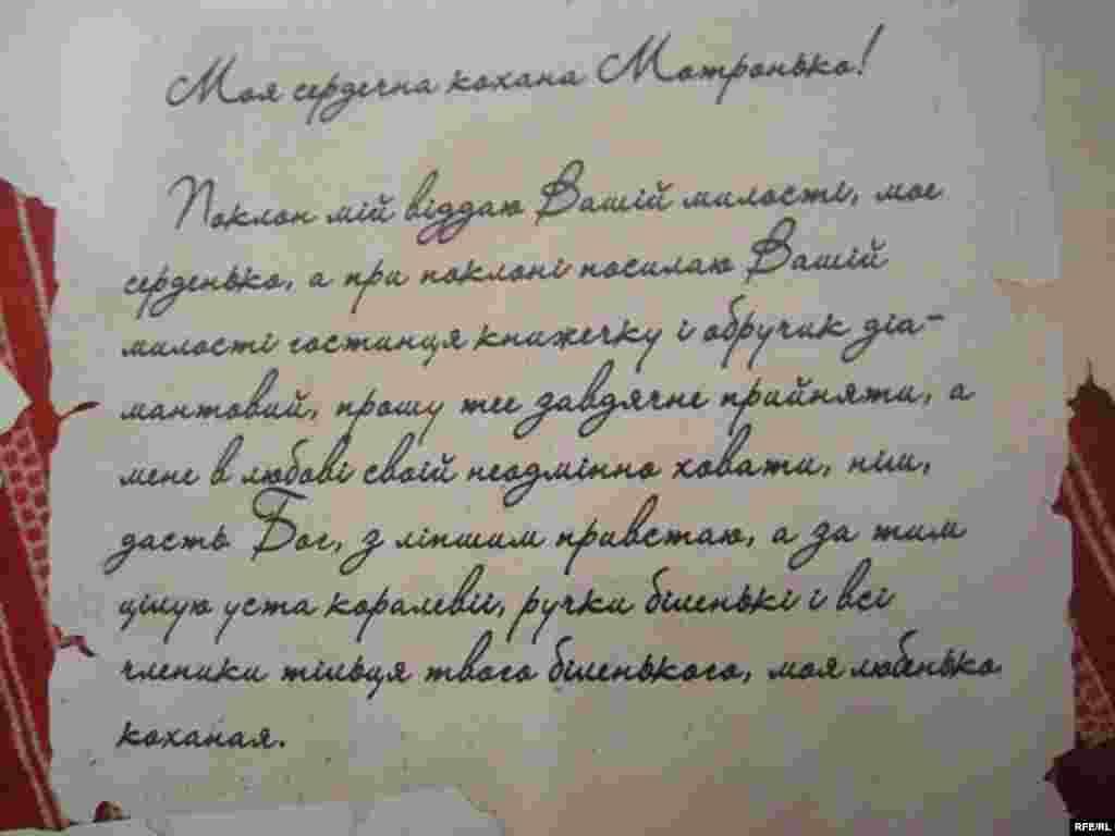 Лист Івана Мазепи до Мотрі Кочубеївни. (З дому-музею В.Кочубея)
