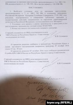 Із постанови про порушення кримінальної справи щодо Сулеймана Кадирова