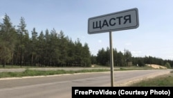 Дорожный указатель при въезде в украинский город Счастье