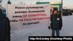 """Пикет у здания АО """"РусКитИнвест"""""""