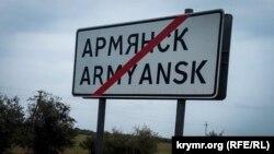 Чрезвычайная ситуация в Армянске. Для кого опасно и кому выгодно? | Радио Крым.Реалии