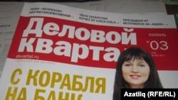 "Анастасия Колесова ""Деловой квартал"" журналы тышлыгында"