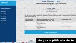 Ограничение доступа к сайту «Крым.Реалии», информация с сайта Роскомнадзора.