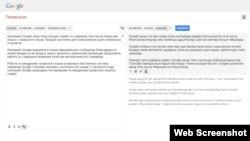 Google Translate жүйесіндегі аударма.