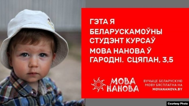 Перапіс беларускамоўнага насельніцтва — акцыя ад «Мова нанова»