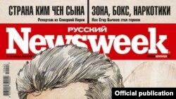 """Обложка последнего номера журнала """"Русский Ньюсуик"""", вышедшего 18 октября 2010 года"""