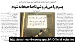 صفحه جامعه روزنامه شهروند ۱۵ مهر