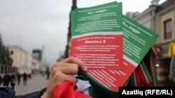 Конституция Республики Татарстан
