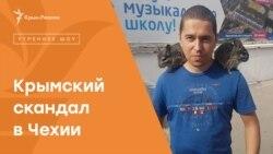 Крымский скандал в Чехии: похищение или отдых сына премьера? | Радио Крым.Реалии