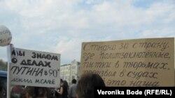 Участники оппозиционного митинга на Болотной площади. Москва, 6 мая 2012 года