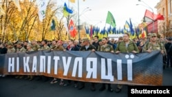 Во время акции «Нет капитуляции!» в День защитника Украины. Киев, 14 октября 2019 года