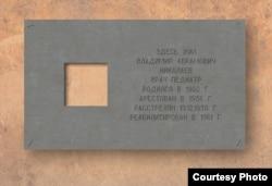 Одна из табличек, которые будут установлены в Москве