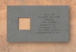Мемориальная табличка в честь врача Владимира Николаева. 26 ноября 2014 года.