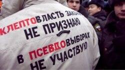 """На акции """"Народ против незаконных выборов!"""" у московского Кремля"""