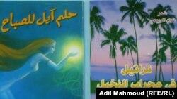 غلافا مجموعتي الشاعرة غرام الربيعي
