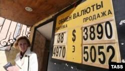 Табло с курсом доллара и евро в московском пункте обмена валюты