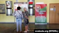 საპარლამენტო არჩევნები ბელორუსიაში