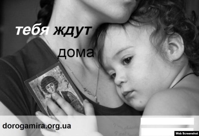 Інформаційний плакат програми Служби безпеки України «Повернись додому». Фото – СБУ