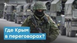 Где Крым в переговорах? | Крымский вечер