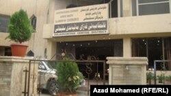 مقر قائممقامية مركز محافظة السليمانية