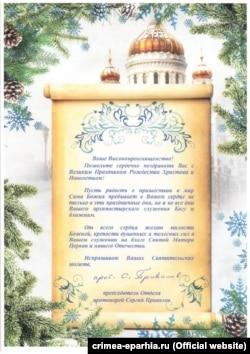 Вітання кримському митрополиту Лазарю від протоієрея Російської православної церкви Сергія (Привалова)