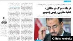 روزنامه اعتماد، شنبه دی
