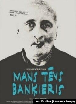 """постер фильма """"Мой отец – банкир"""""""