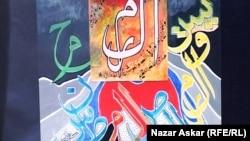 لوحة للفنان العراقي المغترب عماد زبير