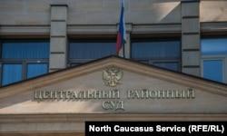 Центральный районный суд Сочи, принявший решение об аресте Александра Валова на 2 месяца на время следствия