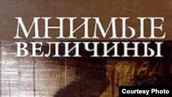 Обложка самой известной книги Николая Нарокова, повествующей о нравственных терзаниях следователя НКВД