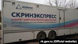Рентгенодиагностический комплекс для пациентов Симферопольского района