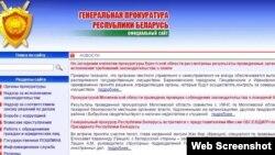 Вэбсайт Генэральнай пракуратуры Рэспублікі Беларусь