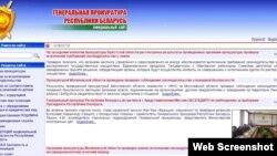 Так выглядае сайт Генэральнай пракуратуры Рэспублікі Беларусь цяпер