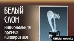 """Номинаций у «Белого Слона» — двенадцать. [Фото — <a href=""""http://www.kinopressa.ru/premii.html"""" target=_blank>«Гильдия киноведов и кинокритиков»</a>]"""